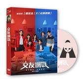 【停看聽音響唱片】【DVD】交友網戰