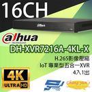 高雄/台南/屏東監視器 DH-XVR7216A-4KL-X H.265 16路五合一XVR 大華dahua 監視器主機