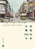 香港電車:叮囑110年