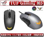 [地瓜球@] 華碩 ASUS TUF Gaming M5 電競級 光學 滑鼠