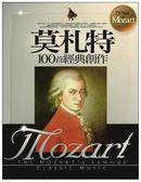 (二手書)你不可不知道的莫札特100首經典創作及其故事