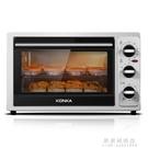 烤箱 康佳電烤箱家用烘焙機多功能全自動烤箱小型30升大容量焗爐考箱 果果輕時尚NMS