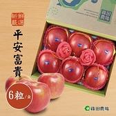 綠田農場.嚴選平安富貴禮盒(蘋果x6粒/盒)﹍愛食網