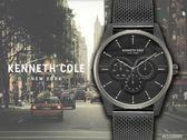 【時間道 】KENNETH COLE 時尚型男交織螺旋紋三眼腕錶/黑面黑米蘭帶(KC15205005)免運費