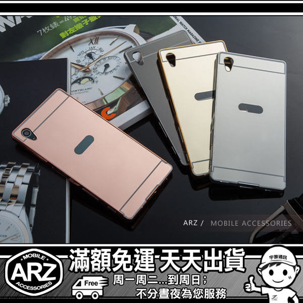 【ARZ】自拍鏡面手機殼 SONY Z5 Compact Z5C Z5 mini C5 Ultra 電鍍背金屬邊框保護殼 鋁合金邊框硬殼