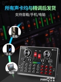 聲卡唱歌手機專用直播設備全套全名K歌神器 手機直播聲卡麥克風 (pink Q時尚女裝)