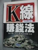 【書寶二手書T1/股票_HOZ】K線賺錢法_李泰興