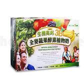 大熊健康~3B生機高鈣全麥蔬果酵素植物奶(每包25公克/26包入/盒)*3盒~特惠中