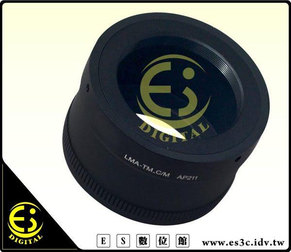 ES數位館 專業級 T-mount 鏡頭轉 EOS M 機身 專用 機身鏡頭 轉接環 KW76