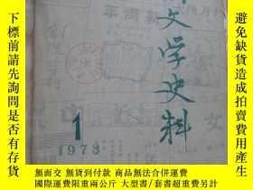 二手書博民逛書店罕見新文學史料(1978)第一輯Y8891 出版1978
