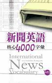 (二手書)新聞英語核心4000字彙(50K+2MP3)