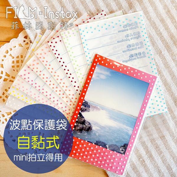【菲林因斯特】佳美能 mini拍立得底片 波點保護袋 自黏式10入 // 保護套 透明袋 適合空白底片