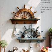 鄉村風格船舵木質牆面創意裝飾掛鉤PLL612【男人與流行】