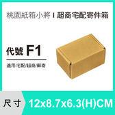 紙箱【12X8.7X6.3 CM】【400入】披薩盒 紙盒 超商紙箱 小紙箱