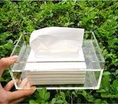 面紙盒亞克力透明抽紙盒