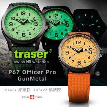 丹大戶外【Traser】軍錶 Traser P67 Officer Pro GunMetal (#107424 綠錶款、#107423 橘錶款)
