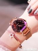 LSVTR星空手錶2020新款學生手錶女簡約氣質女士可愛手錶網紅抖音  自由角落