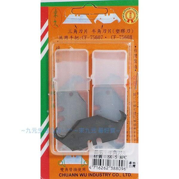 【九元生活百貨】川武CF-30055 牛角美工刀專用刀片/8pcs 替換刀片 美工刀片