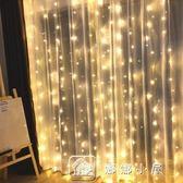 現貨五折出清 LED彩燈網紅窗簾臥室布置少女心房間裝飾星星浪漫遙控款瀑布燈   12-26YXS
