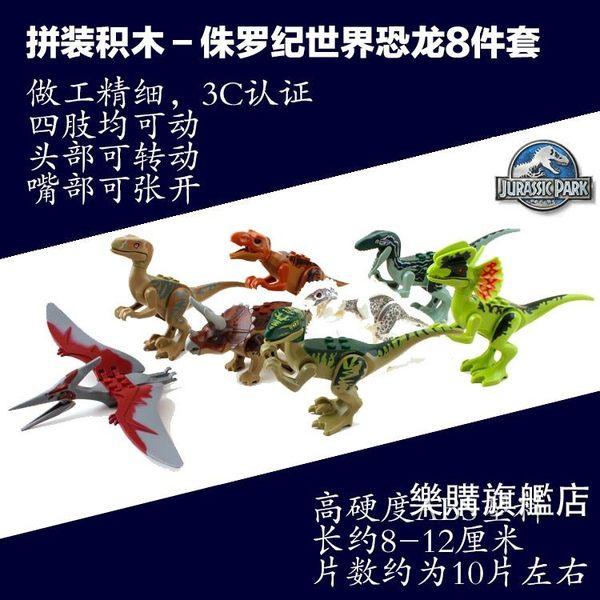 樂高積木兼容樂高拼裝積木侏羅紀世界恐龍系列暴龍兒童益智玩具