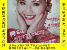 二手書博民逛書店罕見上海電視2008-12D週刊封面阿SA封底廣告Y267527
