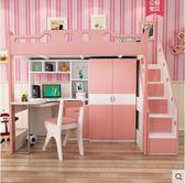 高架床兒童高低床帶書桌衣櫃上床下桌多功能組合床男孩公主床LX 【時尚新品】