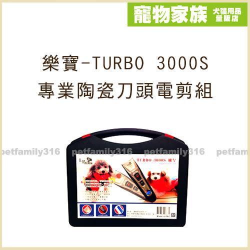 寵物家族*-LOVE PET樂寶-專業陶瓷刀頭電剪組(TURBO 3000S)機皇