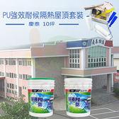 【漆寶】《10坪屋頂防水》慶泰PU強效耐候隔熱套裝 ★免運含稅★