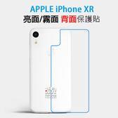 【飛兒】衝評價!蘋果 iPhone XR 6.1吋 背面保護貼 亮面 霧面 耐磨 耐刮 多重保護 保護膜 背貼 198