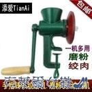 研磨機 家用鑄鐵手搖絞肉機手動絞磨機 磨粉機小型研磨機碎肉寶灌香腸機 快速出貨