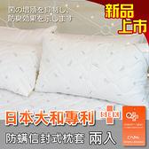 保潔枕頭套2入、日本大和專利防螨 信封式【全新升級款】有效防螨、透氣鋪棉、MIT台灣製