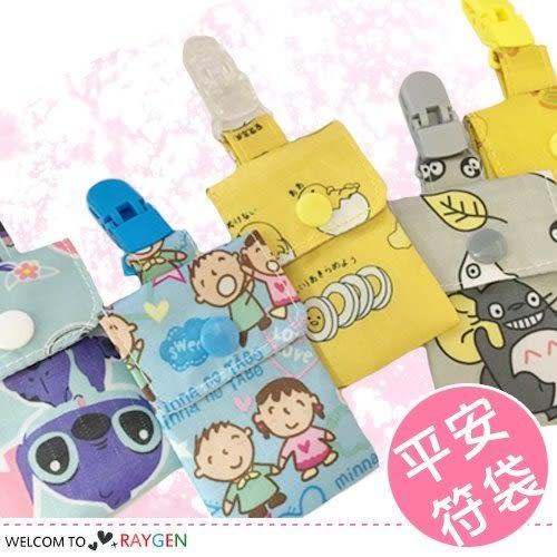 卡通印花寶寶平安符袋 收納袋夾 安全夾
