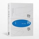 物裡學(2021復刻增修新版+全新攝影)【城邦讀書花園】