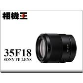 Sony FE 35mm F1.8〔SEL35F18F〕公司貨