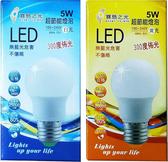 網路最低價 寶島之光LED5W-白光/黃光
