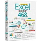 Excel職場函數468招【第二版】:超完整!新人工作就要用到的計算函數 公式範
