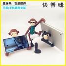 【快樂購】手機支架 手機支架小猴可愛創意...