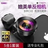 手機鏡頭單反通用無畸變廣角微距魚眼蘋果7攝像頭外置 高清鏡頭攝影7p相機拍照   汪喵百貨