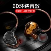 四核雙動圈耳機入耳式重低音低音炮通用女生電腦游戲耳塞掛耳式手機有線