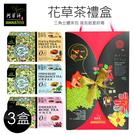 【阿華師茶業】花草茶禮盒(舒壓香氛茶+水蜜桃+玫瑰花茶)