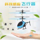 遙控飛機飛機充電耐摔會懸浮遙控飛機手感應飛行器兒童玩具男直升機免運