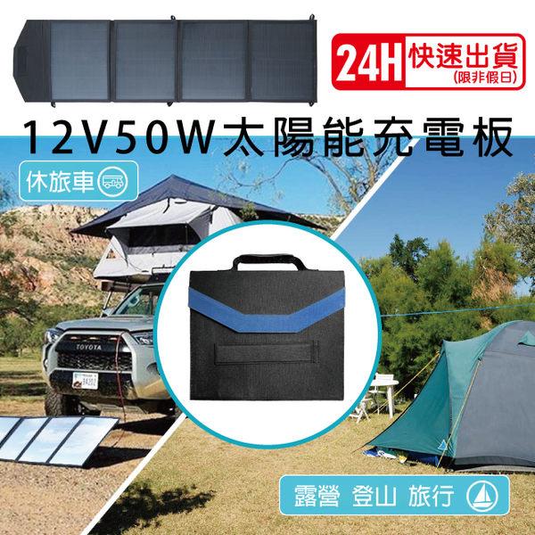 SP-50太陽能板12V50W可折疊