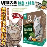 【培菓寵物48H出貨】美國VF魏大夫》無榖低敏配方貓糧(鮭魚+鯡魚)-500g