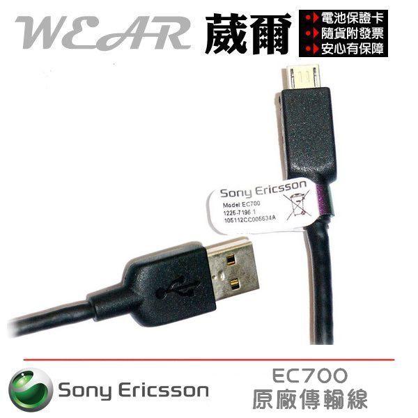 ((葳爾Wear)) Sony Ericsson EC700 原廠數據傳輸線 X2 X8 X10 X10mini Yendo J108 Vivaz U5 U8 Pro Spiro W100 Micro USB