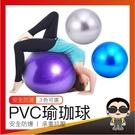 現貨 PVC瑜伽球 75CM 瑜珈球 健身球 體育用品 美體球 歐文購物