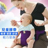 親膚 兒童就餐腰帶抱嬰腰帶抱嬰凳兒童座椅兒童餐椅安全護帶好料網 館