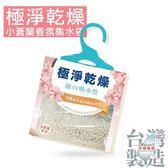台灣製造 極淨乾燥 小蒼蘭香氛集水袋 180g 兩款隨機出貨 除濕包 除濕劑【小紅帽美妝】