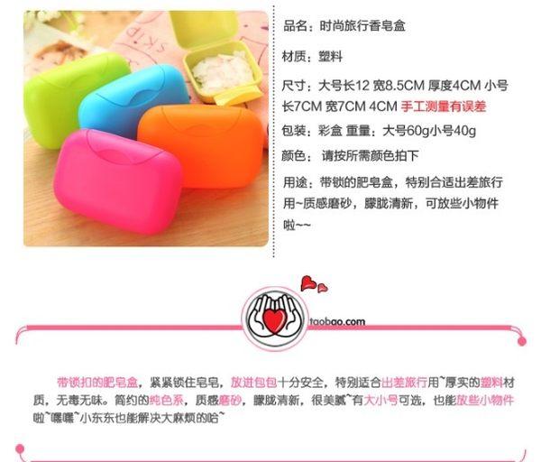 [協貿國際]  小號手工皂盒防水防漏肥皂盒便攜香皂盒 (4個價)
