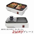 日本【OHM 電機】2WAY 燒烤機 COK-YH100B-W