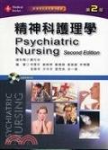 二手書博民逛書店 《精神科護理學 = Psychiatric nursing》 R2Y ISBN:9861508848│何雪珍等9位